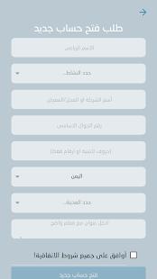 Download الهدهد For PC Windows and Mac apk screenshot 1