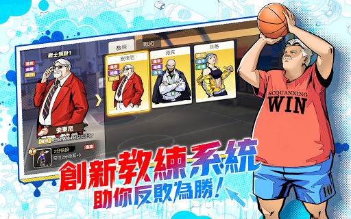 u8857u7beeStreet Basketball - Youth Dream 3.3.0 screenshots 8