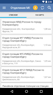 МВД РОССИИ- screenshot thumbnail
