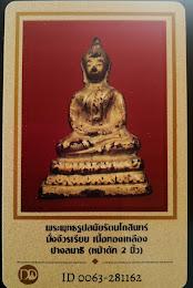 พระพุทธรูปสมัยรัตนโกสินทร์ นั่งจีวรเรียบ เนื้อทองเหลือง ปางสมาธิ (หน้าตัก 2 นิ้ว สูง 3.5นิ้ว) (พร้อมบัตรรับรอง)