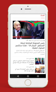 ‫الجزائر Algeria 24‬‎- screenshot thumbnail