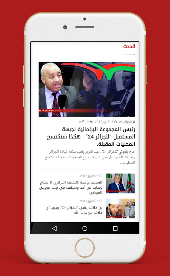 ‫الجزائر Algeria 24‬‎- screenshot
