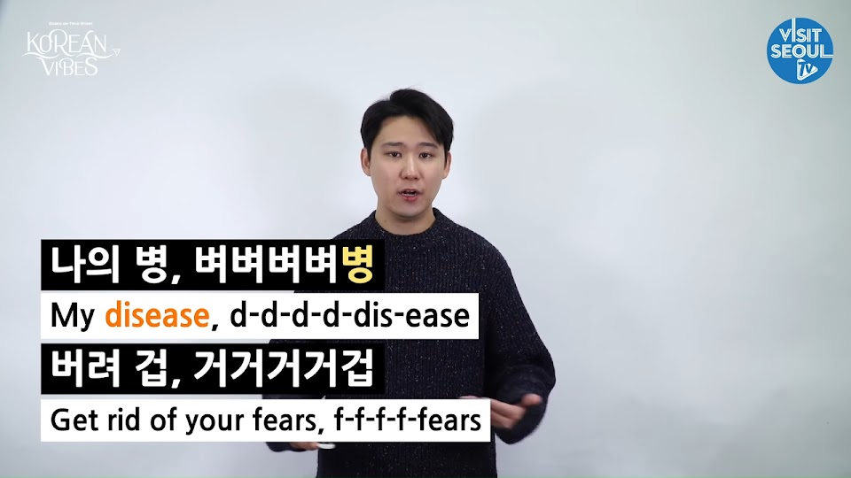 BTS - Dis-ease Explained by a Korean 4-57 screenshot