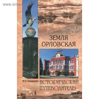 Земля Орловская. Исторический путеводитель. Супруненко Ю.
