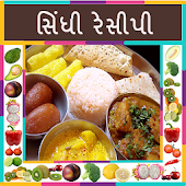 Sindhi Recipes in Gujarati (ગુજરાતી)