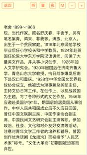 老舍文集(简体版) - náhled