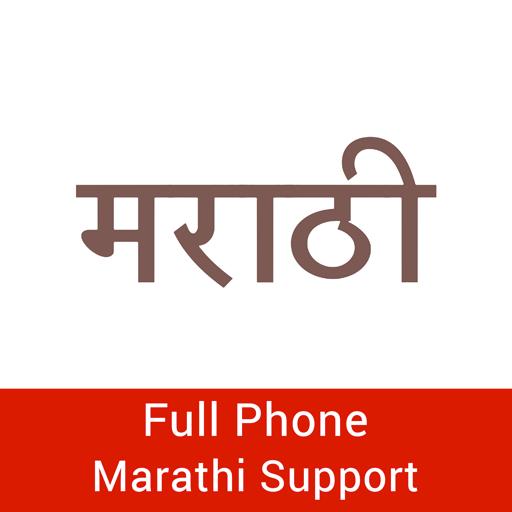 Marathi Font Shivaji