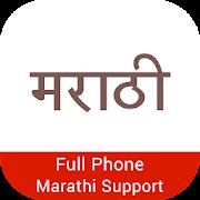 Full Marathi Font ★ Root ★ 1.2 Icon