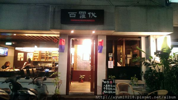 西羅伐 韓式料理   普通普通