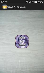 الشيخ سعود الشريم - náhled