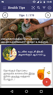 Health Tips in Tamil - náhled