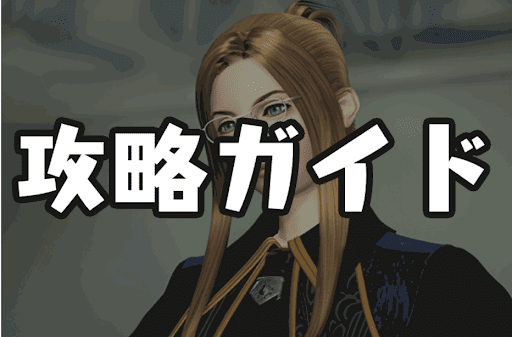 FF8_攻略ガイド