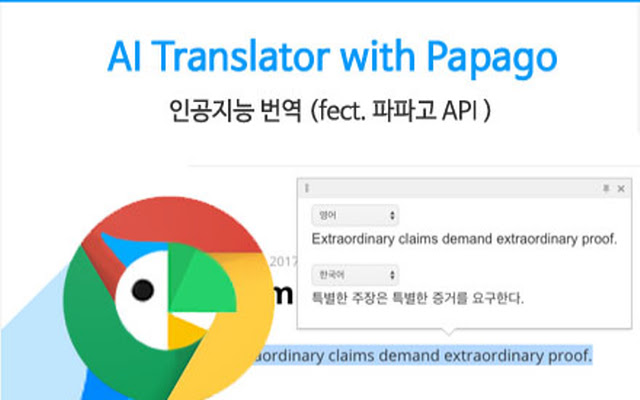 Papago Translate