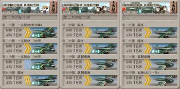 20秋E4-1 基地航空隊
