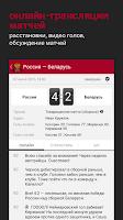Screenshot of Сборная России по Футболу +