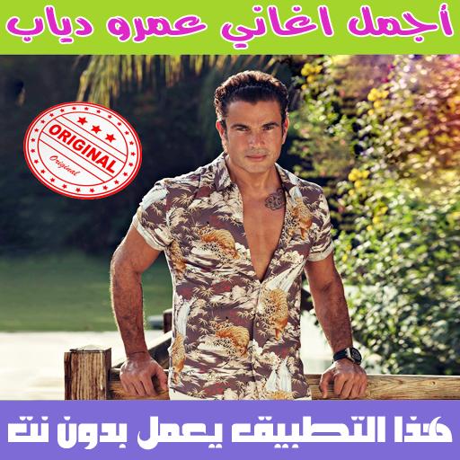 اغاني عمرو دياب بدون نت 2018 - Amr Diab