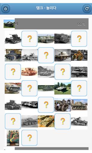 탱크 - 놀리다