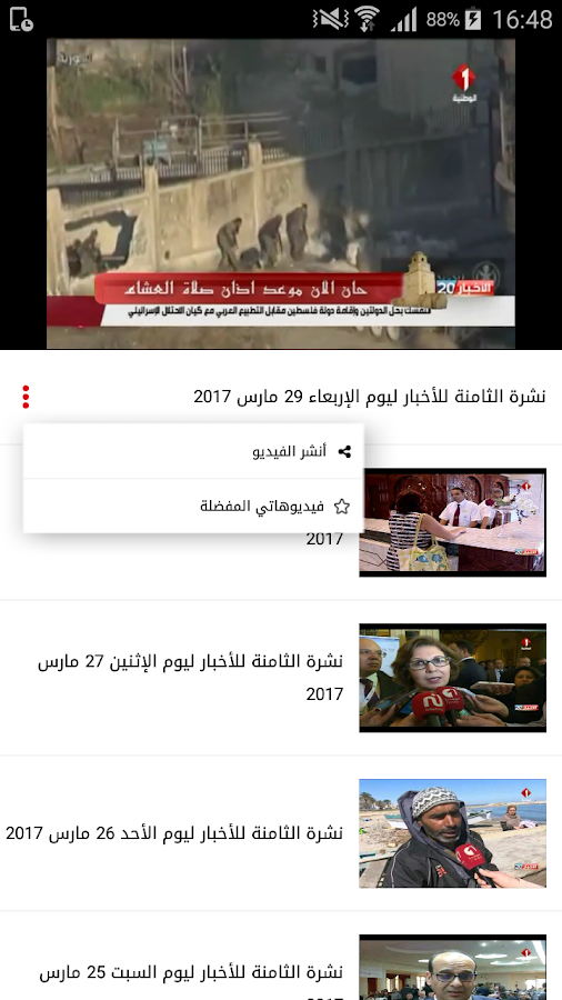 Watania1- screenshot