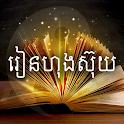 Rean Feng Shui-រៀនហុងស៊ុយ icon