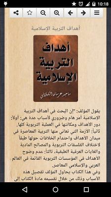 اهداف التربية الاسلامية - screenshot