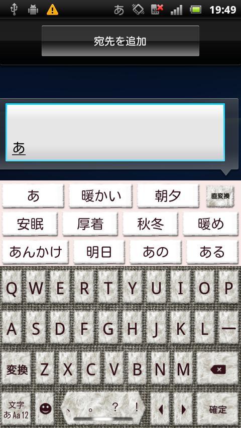 Скриншот NaturalBeige キセカエキーボード