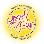 GUJARATI JALSO - THE OFFICIAL APP !