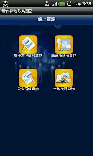 u65b0u7af9u7e23u5730u653feu6307u67e5  screenshots 4