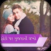 Write Gujarati Text on photo