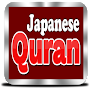 Japanese Quran APK icon
