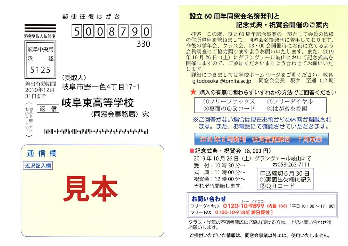 岐阜東高等学校設立60周年同窓会名簿発刊と記念式典・祝賀会開催のご案内