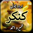 Kankar by Umera Ahmed - Urdu Novel icon