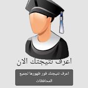 نتيجة امتحانات المدارس