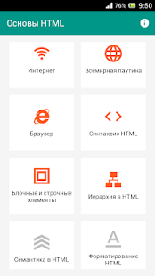 Основы HTML- screenshot thumbnail