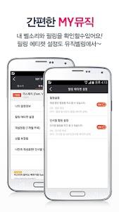뮤직벨링[LGU+]벨소리,필링,MP3,뮤직,음악,컬러링 screenshot 5