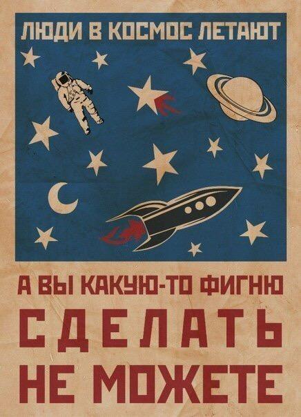 люди в космос летают.jpg
