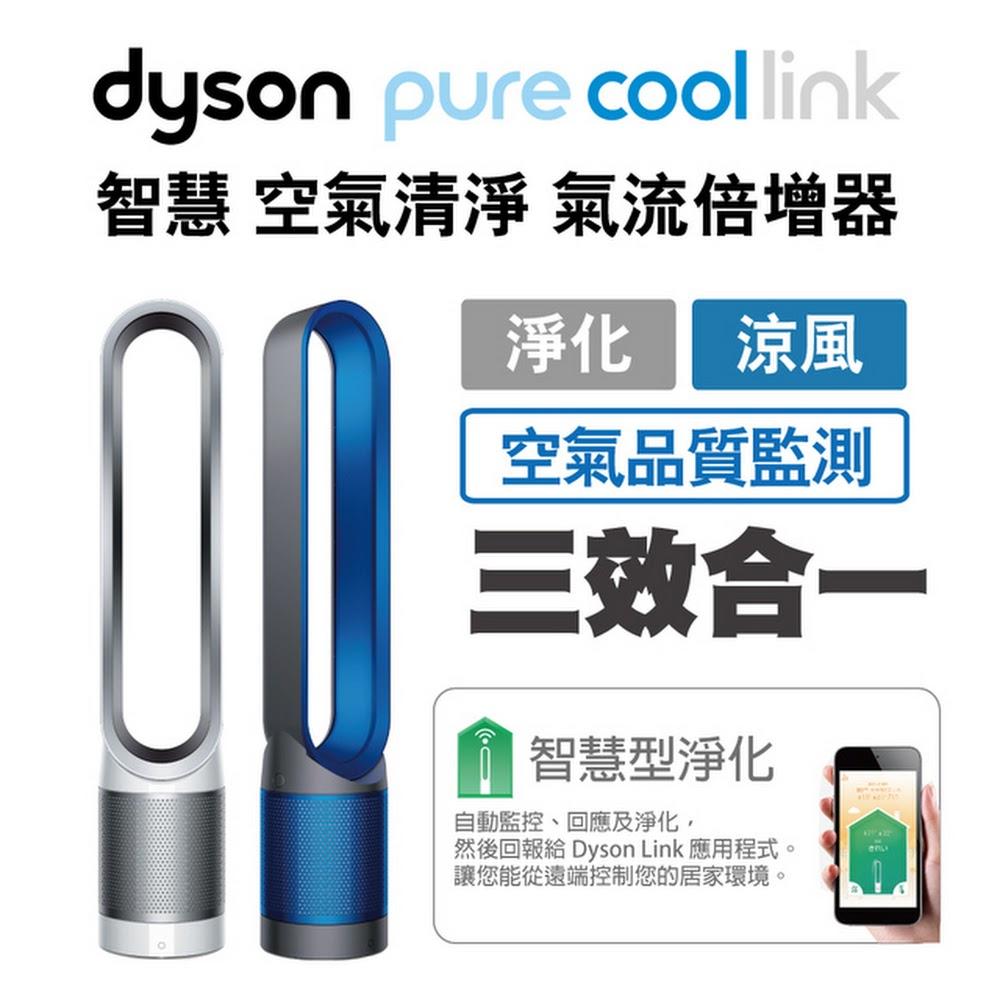Dyson 智能空氣系統 TP02