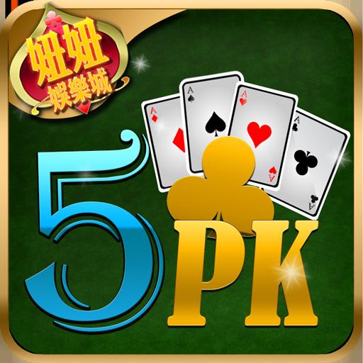 新5PK II