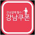 강남쿠폰 icon