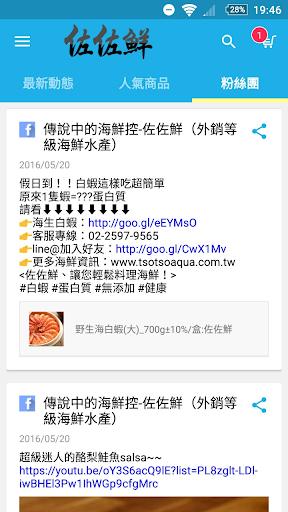 玩購物App|佐佐鮮-傳說中的海鮮控免費|APP試玩