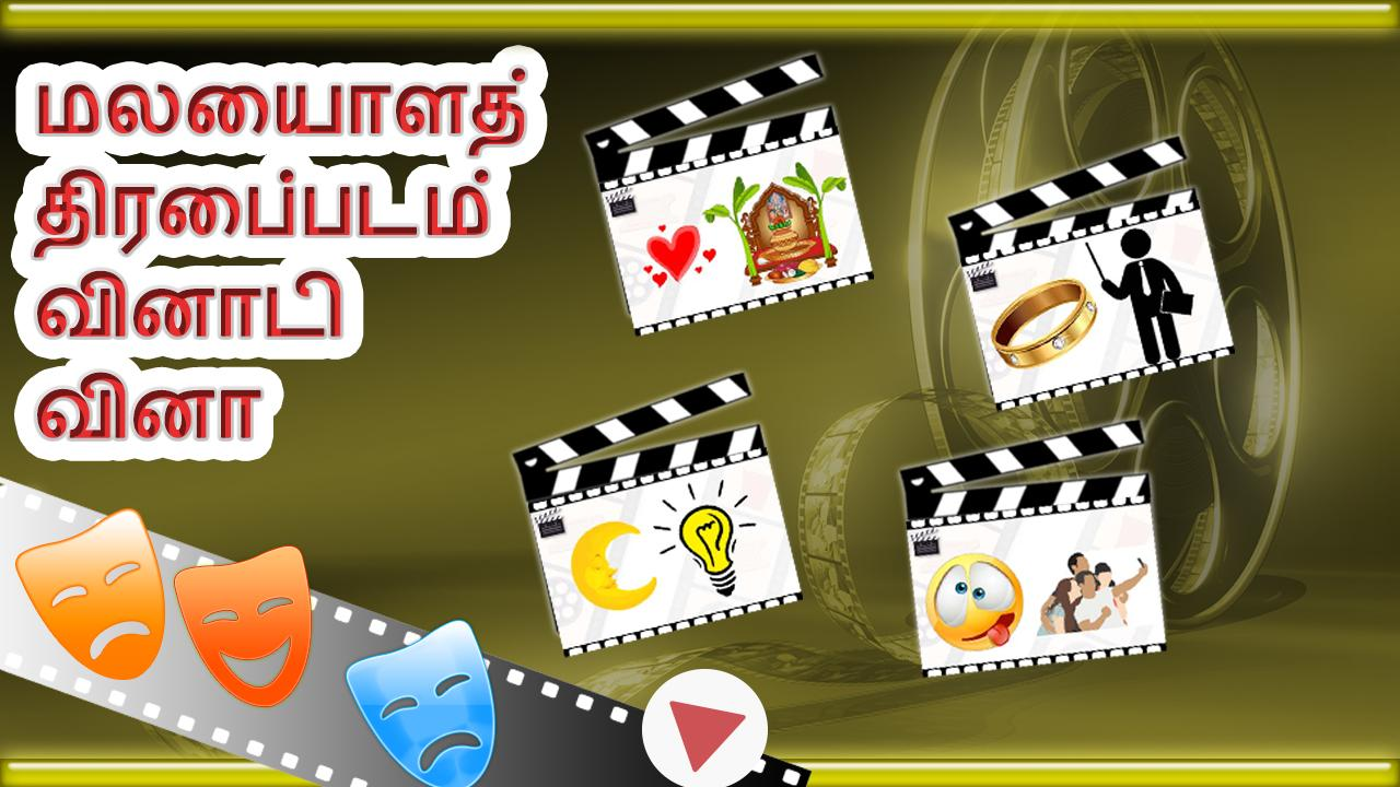 Southern India Movie Quiz.- screenshot