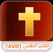 الكتاب المقدس کتاب مقدس(Audio)