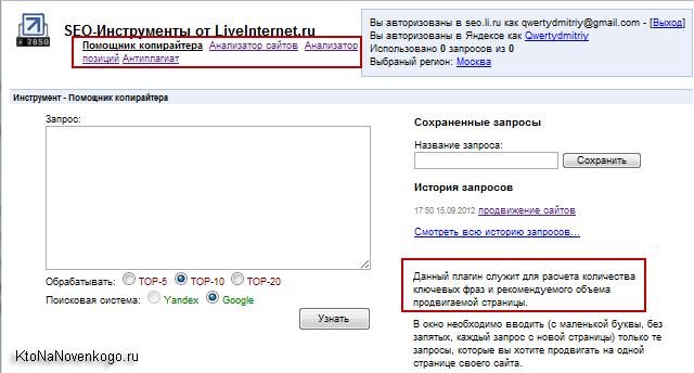 http://ktonanovenkogo.ru/image/seo-instrumenty-liveInternet-ru.png