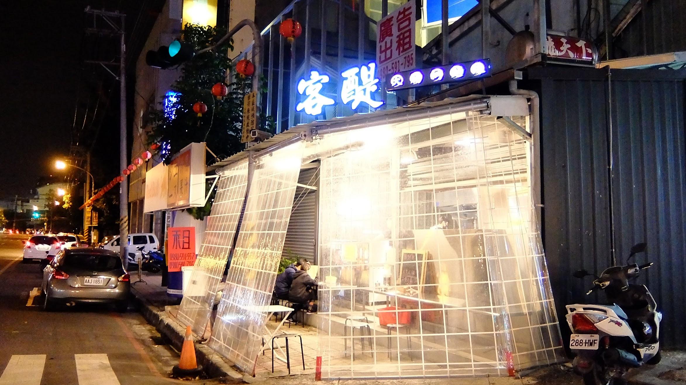 """在楠梓路上,台灣銀行對面的三角窗,很好找的""""客醍""""麵線糊"""