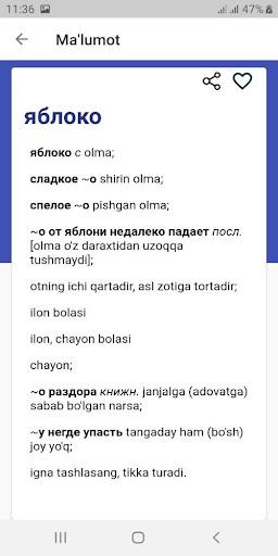 O'zbekcha - Ruscha - O'zbekcha Lug'at 2.0 screenshots 6