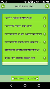 Download ল্যাপটপ ঠান্ডা রাখার সহজ উপায় For PC Windows and Mac apk screenshot 1