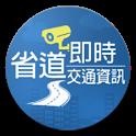 省道即時交通資訊 icon
