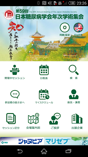 免費下載醫療APP|第59回日本糖尿病学会年次学術集会 app開箱文|APP開箱王