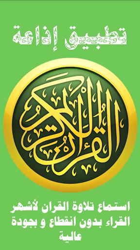 راديو إذاعة القرآن الكريم