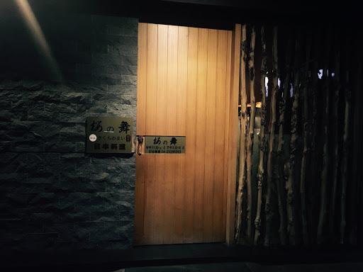 櫻之舞日本料理