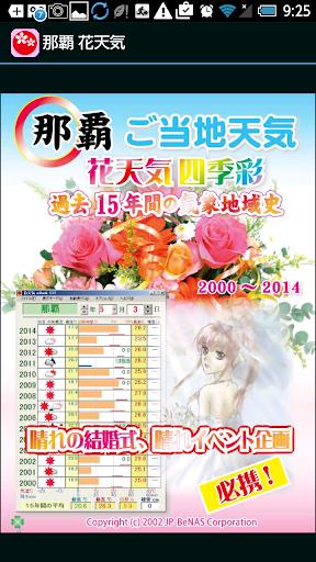 沖縄 花天気 広告付き
